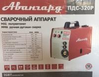 Сварочный полуавтомат Авангард ПДС 320Р