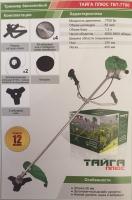 Триммер бензиновыйТайга ПЛЮС ТБТ-7700