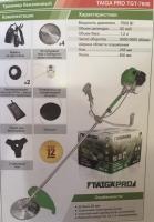 Триммер бензиновыйTAIGA Pro TGT-7600