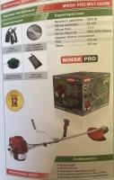 Триммер бензиновый MINSK Pro MGT-5000M