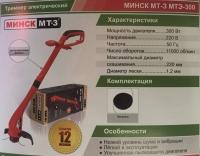 Триммер электрический Минск МТ-3 МТЭ-300