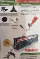 Триммер электрический Start Pro SGT/E-1700