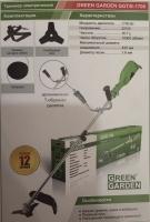 Триммер электрический Green Garden GGT/E 1700