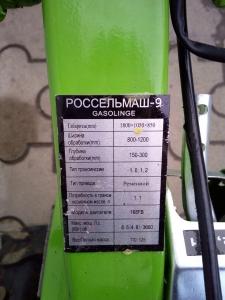 Мотоблок Россельмаш-9 GASOLINGE