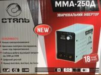 Сварочный инвертор Сталь MMA-250Д