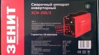 Сварочный аппарат инверторный Зенит зси-250/3