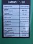 Мотокультиватор Viking (Викинг) 98 (9 л.с) УЦЕНКА