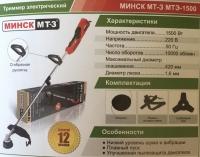 Триммер электрический Минск МТ-З МТЭ-1500